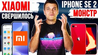 Xiaomi, СВЕРШИЛОСЬ 🔥 Инновации в iPhone SE2 😱 AliExpress ОПАСЕН