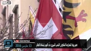 مصر العربية | عضو بوفد المعارضة المفاوض: الشعب السوري جدّد العهد بإسقاط النظام