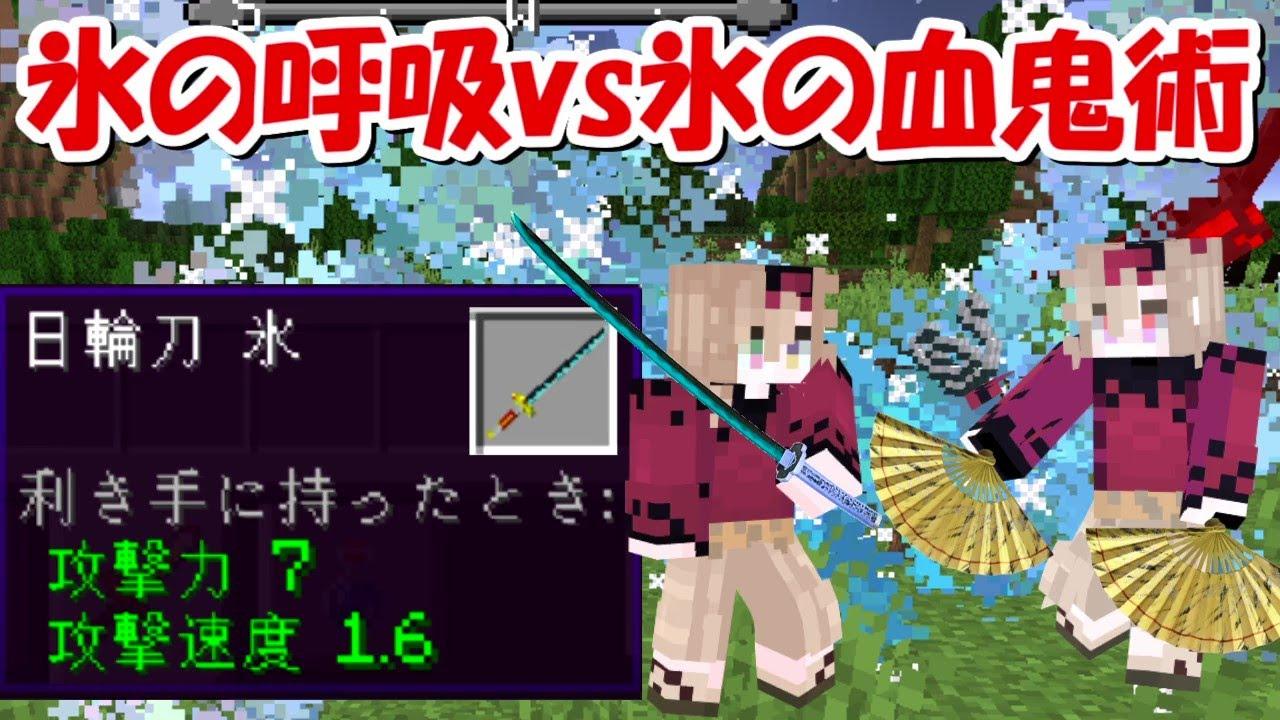 【Minecraft】氷の呼吸vs氷の血鬼術!!実在しないの呼吸で鬼滅の刃サバイバル!!#2 -DEMON SLAYER Kimetsu no Yaiba-