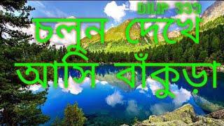 Go To Bankura .চলুন দেখি বাঁকুড়াকে,,, বাঁকুড়ার আসল রুপ