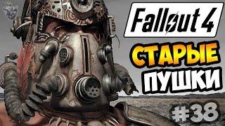 Прохождение Fallout 4 ► СТАРЫЕ ПУШКИ в ЗАМКЕ МИНИТМЕНОВ | 38 серия [60 fps](Спасибо за просмотр!! Надеюсь, вам понравилось это видео и вы поставите ему ЛАйК )) ☑ Понравилось видео?..., 2015-12-16T05:47:52.000Z)