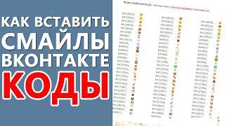 Как вставить смайл ВКонтакте. ШКОЛА ВКОНТАКТЕ