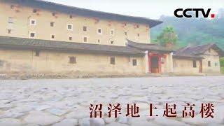 [中华优秀传统文化]沼泽地上起高楼  CCTV中文国际