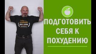 👁️🗨️ Как подготовить себя к похудению? Методика легкого похудения Игоря Цаленчука похудеть легко