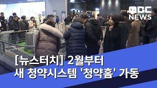 [뉴스터치] 2월부터 새 청약시스템 '청약홈' 가동 (…
