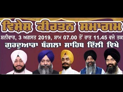 Live-Now-Gurmat-Kirtan-Samagam-From-G-Bangla-Sahib-Delhi-03-August-2019