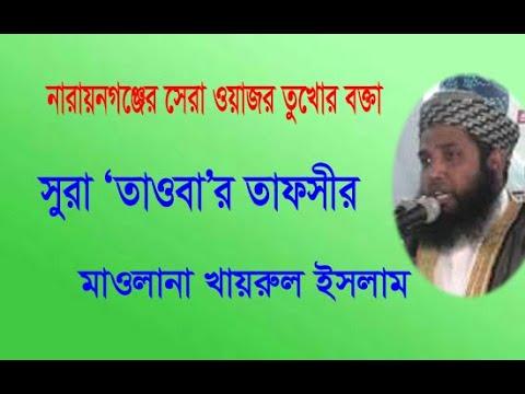সুরা তাওবা-হাফেজ মাও: খাইরুল ইসলাম Hafez Mowlana Khairul Islam ICB Digital