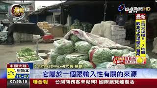 北京2天增44例確診 專家:病毒來自歐洲
