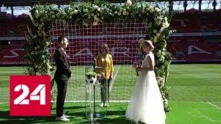 В Москве открылись необычные площадки для регистрации брака - Россия 24