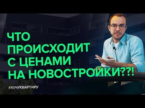 Что происходит на рынке новостроек Москвы? Как повлияли эскроу счета на рост цен на недвижимость