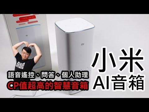 小米AI音箱開箱!內建KKBOX,可語音遙控家電、播歌、問問題 ...
