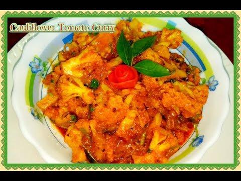 Restaurant style Cauliflower Tomato Curry recipe in Telugu |  రుచికరమైన గోబిపువ్వు టమాటో కూర