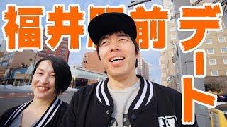 ひさびさに嫁と福井駅前デート!