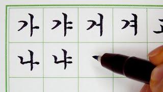 [기초]❤️한글정자체쓰기❤️붓펜(모나미세필붓)으로 쓰는…