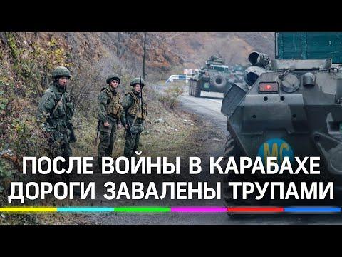 Дороги под Шушей завалены трупами - страшные кадры из Нагорного Карабаха