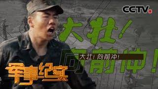 《军事纪实》 20191023 大壮,向前冲!| CCTV军事