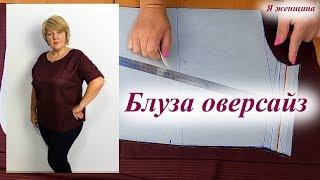 Как сшить блузу оверсайз. Моделирование и раскрой по просьбе подписчиков