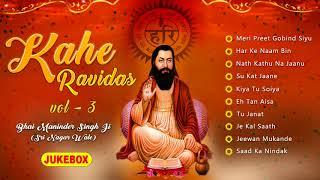 Guru Ravidass Ji | Sant Ravidas Jayanti | Shabad | Bhai Maninder Singh Ji | Audio Jukebox 2017