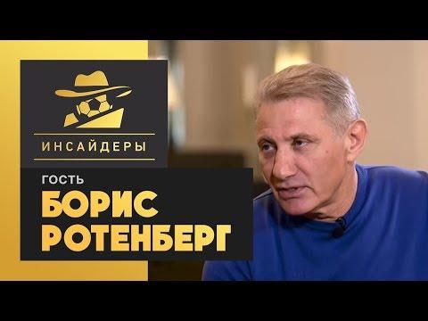 «Инсайдеры». Ротенберг – о переходе Мхитаряна в «Сочи», замене главного тренера и бюджете клуба