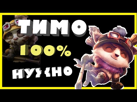 видео: ТИМО (teemo):  ГАЙД / БИЛД | ВЫБОР УМЕНИЙ | ОБЗОР – league of legends