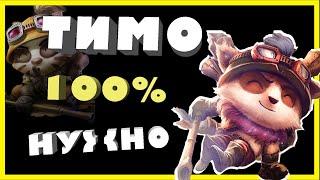 ТИМО (TEEMO):  ГАЙД / БИЛД | ВЫБОР УМЕНИЙ | ОБЗОР – LEAGUE OF LEGENDS