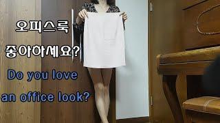 #오피스룩 좋아하세요? feat. #짧은치마, #팬티스…
