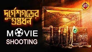 Durgeshgorer Guptodhon    Movie Shooting   Abir   Arjun    Ishaa    Anindya   Aryan   Dhrubo