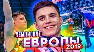 Выступление на чемпионате Европы по гимнастике. Установили новый рекорд!