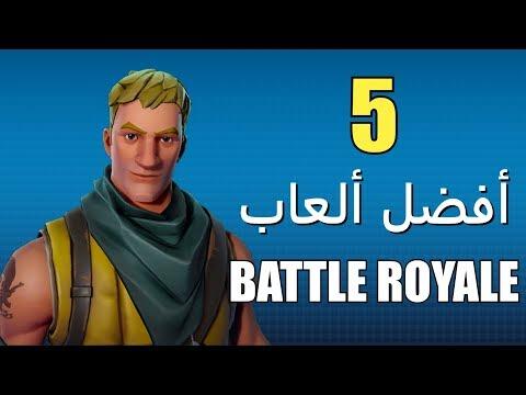 أفضل 5 ألعاب Battle Royale في الوقت الحالي