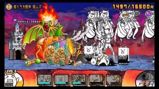 城ドラ大戦争 極ムズ 4058点 難攻不落の城とドラゴン にゃんこ大戦争 攻略動画 battle cats