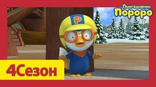 Лучший эпизод Пороро #36 Неудачное превращение. | мультики для детей | Пороро