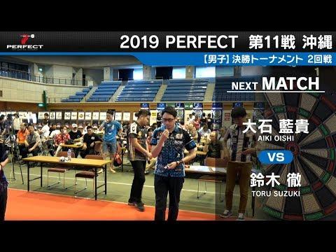 鈴木徹 VS 大石藍貴【男子2回戦】2019 PERFECTツアー 第11戦 沖縄