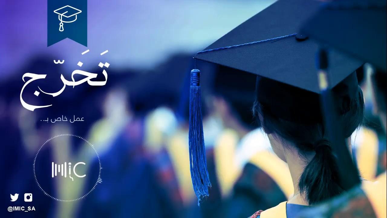 حفل التخرج شمس التفاؤل