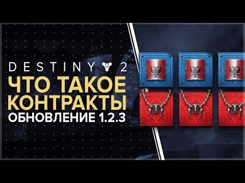 """Destiny 2. Что такое """"Контракты""""? Возвращение баунти в патче 1.2.3 thumbnail"""