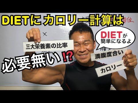 カロリー計算って必要か?ダイエットに必要なのは「三大栄養素・満腹度・カロリー」の内どれか?