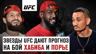 Прогноз на бой Хабиб vs Порье от звезд UFC