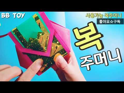 종이접기 삐삐토이 복주머니 만들기 복주머니 접기 돈봉투 쉬운종이접기 신기한종이접기 네모아저씨