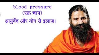 blood pressure home remedy by baba ramdev