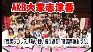 AKB大家志津香 「豆腐プロレス」熱い戦い振り返る「賛否両論あった」 29...
