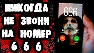 НИКОГДА НЕ ЗВОНИ НА НОМЕР 666!