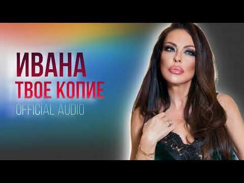 IVANA - TVOE KOPIE / Ивана - Твое копие /  Official audio 2018