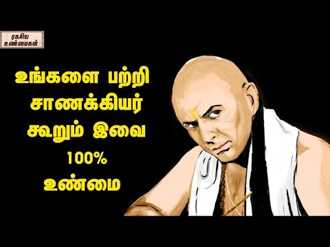 Chanakya Quotes For Relationship From Chanakya Niti    Unknown Facts Tamil