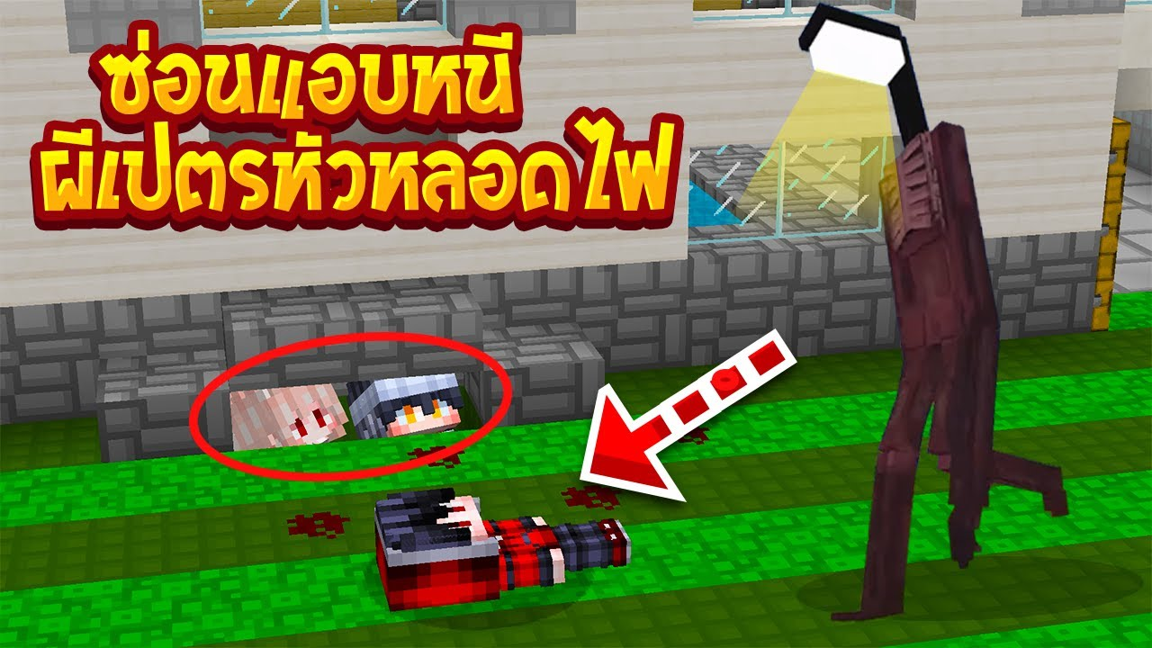 ซ่อนแอบหนี ผีเปรตห้วหลอดไฟ ตัวสูงโคตรน่ากลัว!!(Minecraftซ่อนแอบ)