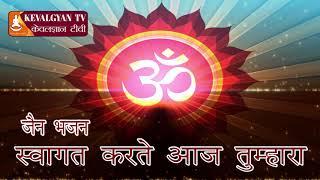 Swagat karte aaj tumhara || स्वागत करते आज तुम्हारा..|| Jain Bhajan || Kevalgyan T.V. ||