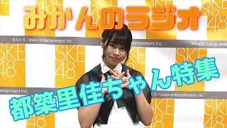 ラジオ配信 #SKE48研究会 #ROUTE258みかん みかんTwitter https://twitter.com/ROUTE258_mikan みかんInstagram https://www.instagram.com/route258mikan/ ...
