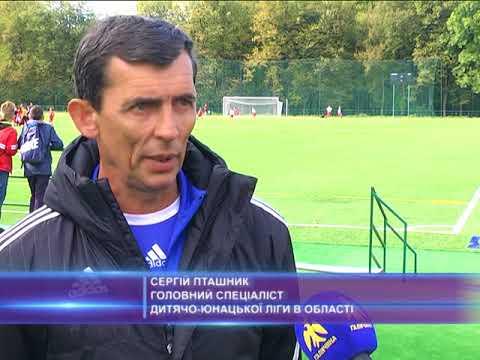 Змагання з футболу дитячо-юнацької ліги в області