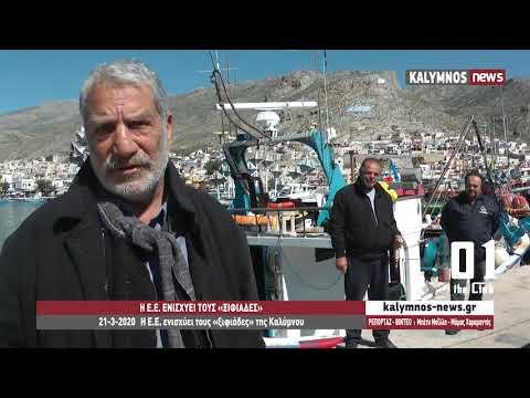 21-3-2020 Η Ε.Ε. ενισχύει τους «ξιφιάδες» της Καλύμνου