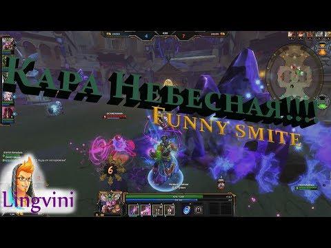 видео: funny smite. Приключения!!