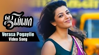 Verasa Pogayile Video Song | Jilla Tamil Movie | Vijay | Kajal Aggarwal | Mohanlal | Imman