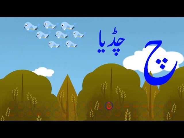 Chay | Chay Song | Chay Phonics | Aasaan Urdu Alif bay